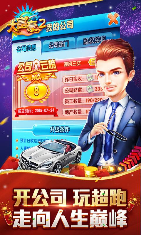 大富豪2手机版APP截图