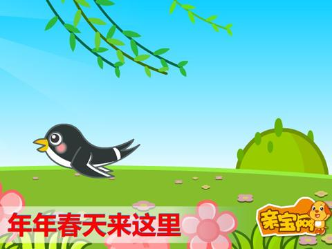 小燕子 - 亲宝儿歌