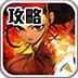 暴走武侠 魔方游戏助手 1.0安卓游戏下载