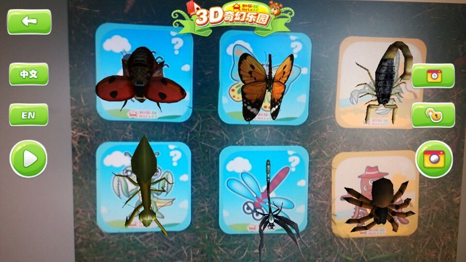 3D奇幻乐园截图4
