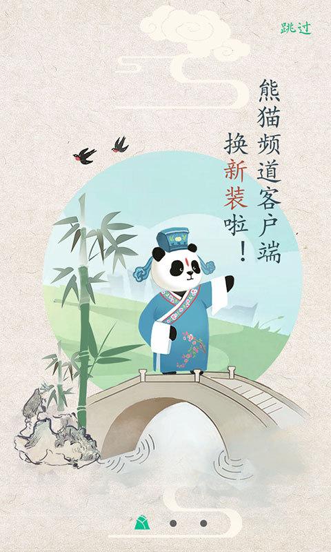 熊猫频道APP截图