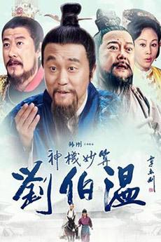 神机妙算刘伯温TV版