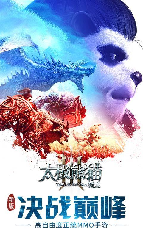 太极熊猫3:猎龙-决战巅峰安卓版高清截图