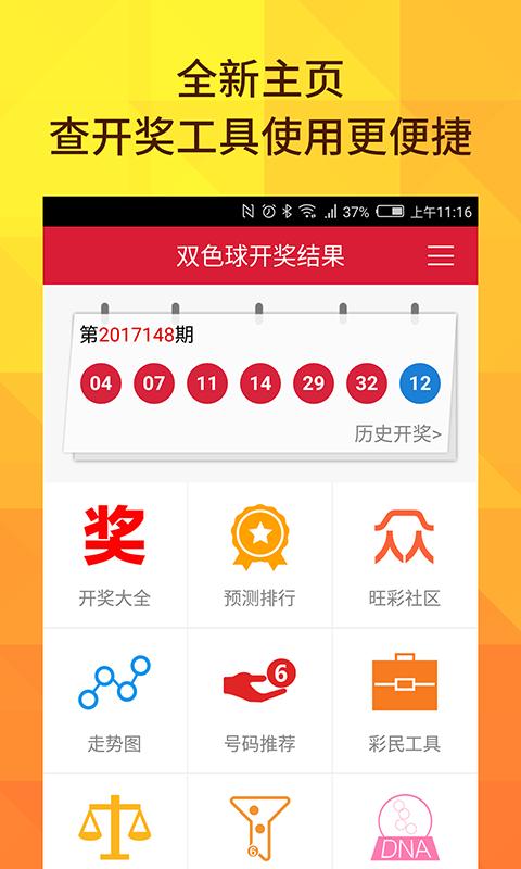 双色球开奖结果安卓版下载|v1.2.48官方2020手