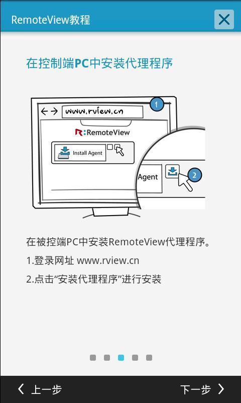 远程控制电脑截图4