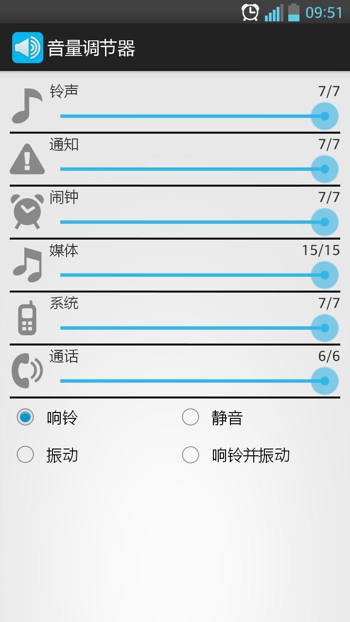 音量調節器 - 新浪應用中心