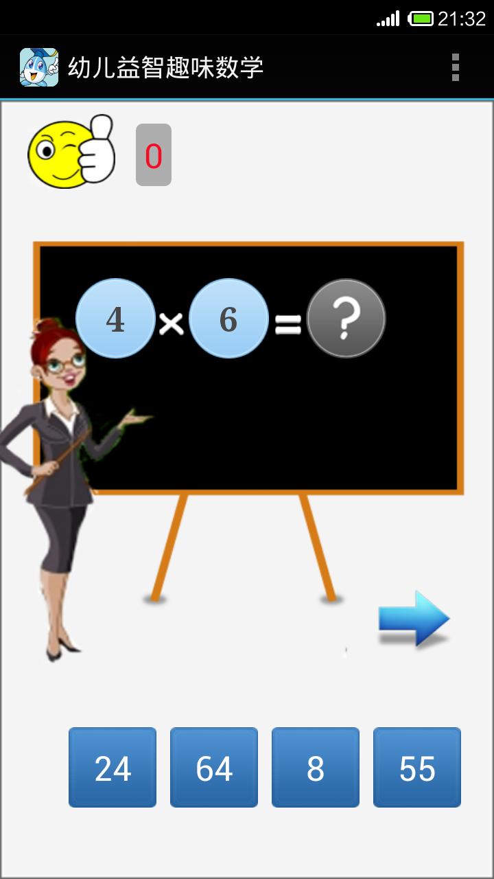 幼儿益智趣味数学截图4