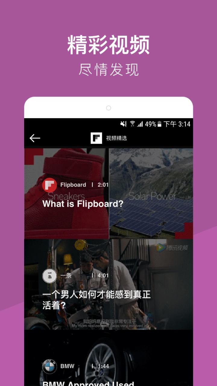 红板报Flipboard安卓版高清截图