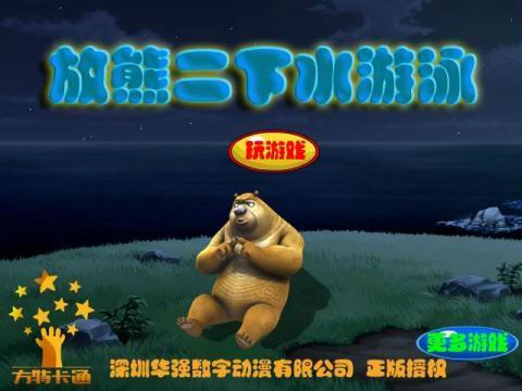 熊二蛋糕图片大全可爱