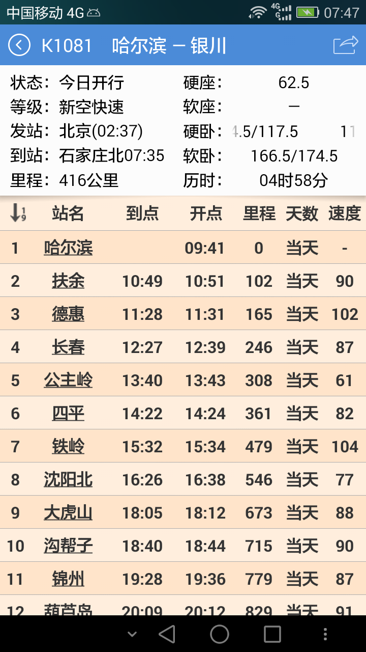 盛名列车时刻表截图3
