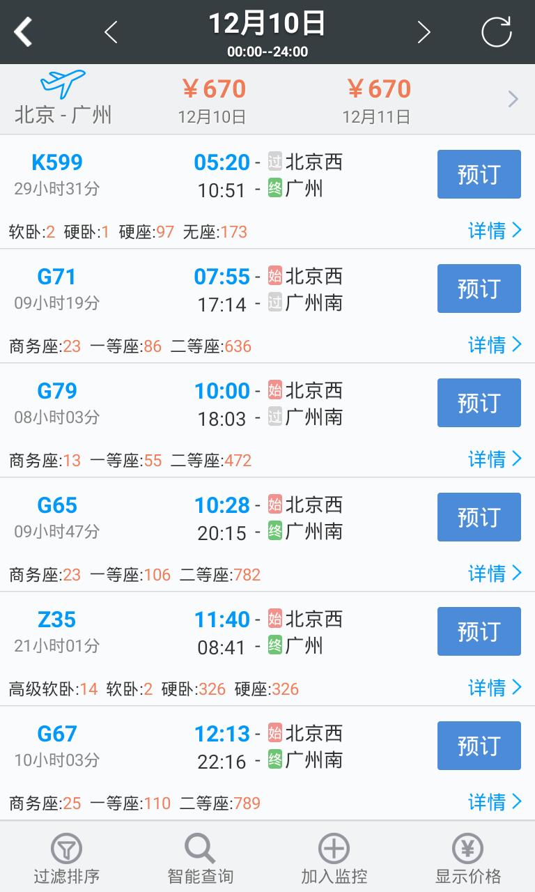 智行火车票截图2