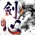 幻剑剑心-全民修仙