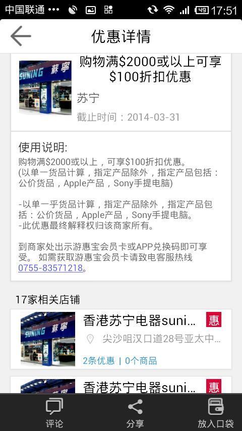 香港优惠截图4