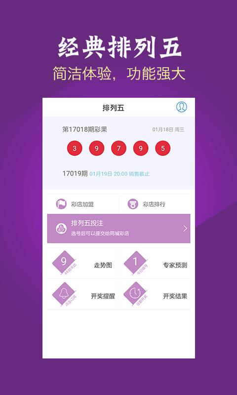 排列五安卓版下载|v2.5.30官方安卓2020版