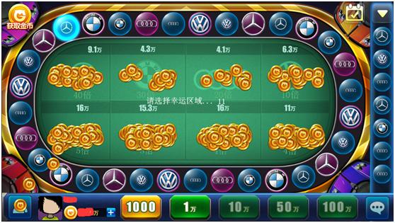 最新房间奔驰宝马玩法简介   奔驰宝马是最近网络比较流行的转盘游戏