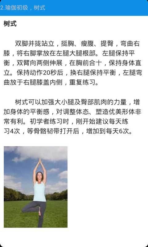 瑜伽宝典截图5