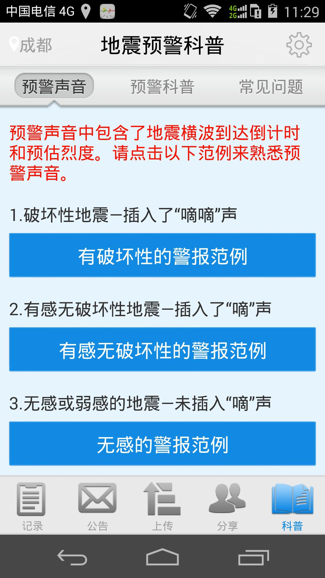 地震预警截图4