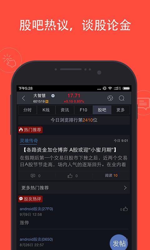 大智慧手机炒股票软件截图4