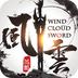 风云七剑(360)电脑版