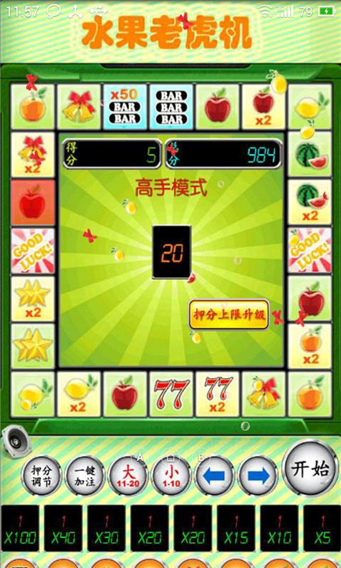 水果老虎机2-爱壁纸锁屏安卓版下载-顺网手机助手官网