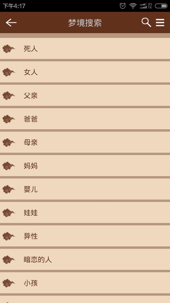 软件截图 本应用提供原版周公解梦解大全查询,可以查询梦见蛇,梦见鱼